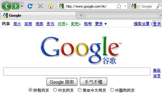 Google redirigiendo de Google.cn a Google.com.hk