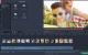 Aplicación Movavi para editar y crear vídeos